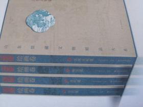 山东馆藏文物精品大系 绘画卷