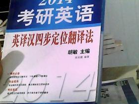 新航道·2015考研英语英译汉四步定位翻译法
