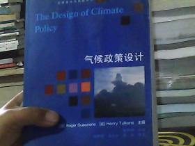 气候政策设计