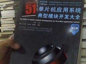 51单片机应用系统典型模块开发大全(修订版)