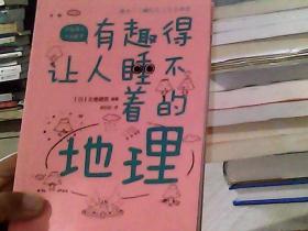 有趣得让人睡不着的地理(日本中小学生经典科普课外读物,系列累计畅销60万册)