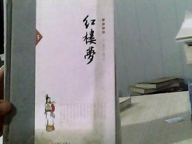 红楼梦(精装典藏版无障碍阅读) 下
