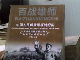 百战雄师:中国人民解放军征战纪实(卷二)