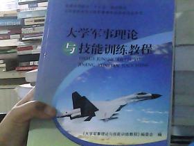大学军事理论与技能训练教程