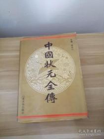 中国状元全传