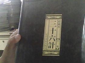 三十六计  珍藏本  下卷