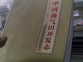 """中国油气田开发志.6.华北""""中国石油""""油气区油气田卷 下"""