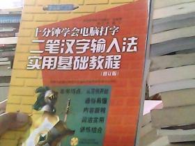 十分钟学会电脑打字:二笔汉字输入法实用基础教程