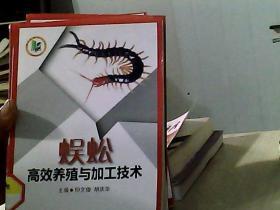 蜈蚣高效养殖与加工技术