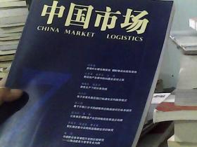 中国市场  2014年7月