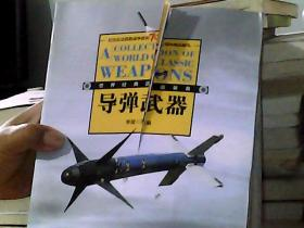 经典导弹武器装备