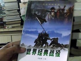世界经典战役(上)