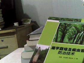 魔芋栽培及病虫害防治技术