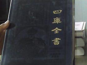 四库全书 第十卷  家藏精华