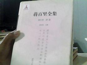 蒋百里全集(第七卷 译述)