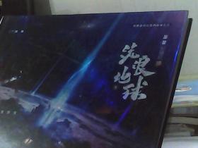 刘慈欣独家授权科幻绘本系列:流浪地球(下册)