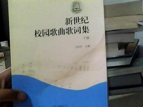 新世纪校园歌曲歌词集 : 下册