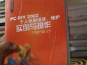 PC DIY 2002个人电脑组装、维护实例与操作