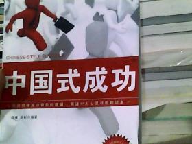 中国式成功