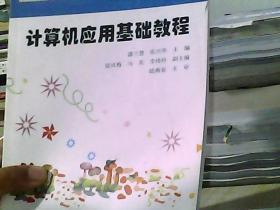"""计算机应用基础教程/中等职业教育课程改革""""十二五""""规划系列教材"""
