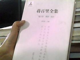 蒋百里全集(第五卷 讲演 书法)