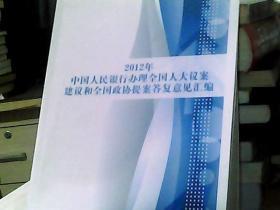 2012年中国人民银行办理全国人大议案建议和全国政协提案答复意见汇编