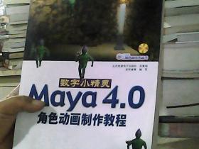 数字小精灵 Maya 4.0角色动画制作教程