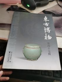 东方博物 第四十七辑