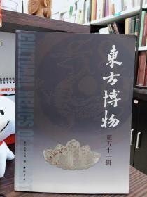 东方博物 第五十一辑