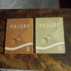 建筑小品实录(1、2)两册合售( 一版一印)