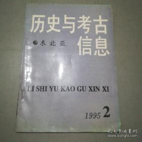 历史与考古信息.东北亚(1995年第2期.总第24期)