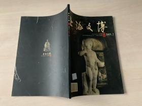 上海文博论丛(2005年第2期)