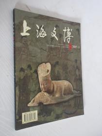 上海文博论丛 2005年第1期