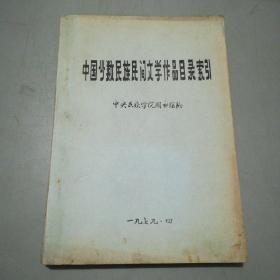 中国少数民族民间文学作品目录索引