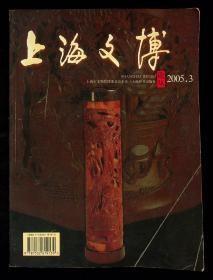 上海文博论丛(2005年第3期)
