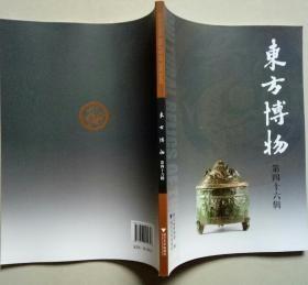 东方博物(第四十六辑)