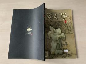 上海文博论丛 2006年第1期