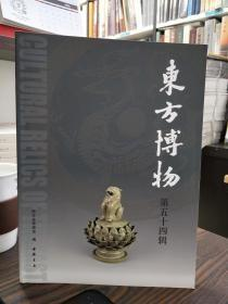 东方博物 第五十四辑