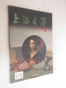 上海文博论丛2010年第1期