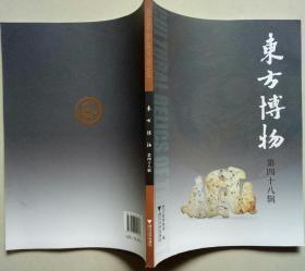 东方博物 第四十八辑