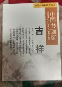 中国书画收藏家协会 中国书画家 苗壮【苗壮签名】