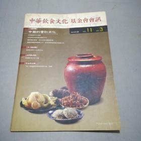 中华饮食文化:基金会会讯 2005年8月 11.3