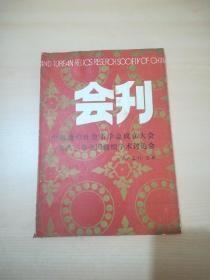 中国敦煌吐鲁番学会成立大会一九八三年全国敦煌学术讨论会会刊