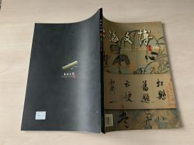 上海文博论丛(2006年第2期)