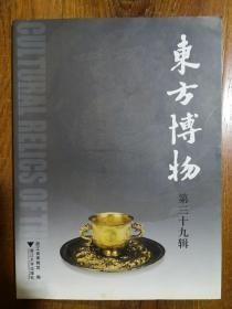 东方博物(第三十九辑)