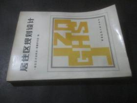 居住区规划设计【 中国建筑工业出版社】