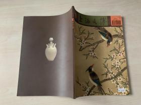 上海文博论丛(2002年第1辑 总第1辑)