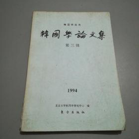 韩国学论文集(第三辑)