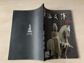 上海文博论丛 2008年第2期