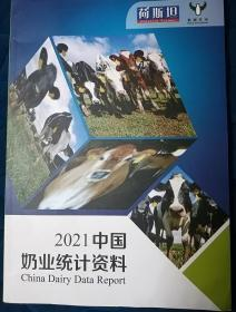 新品现货中国奶业统计资料2021